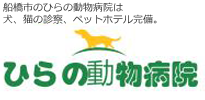 船橋市のひらの動物病院は犬、猫、小動物の診察、ペットホテル完備。