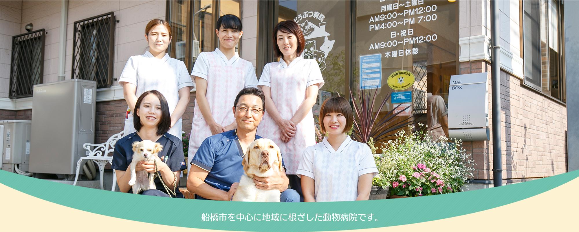 親切・丁寧な動物病院を目指して日々努力致しております。